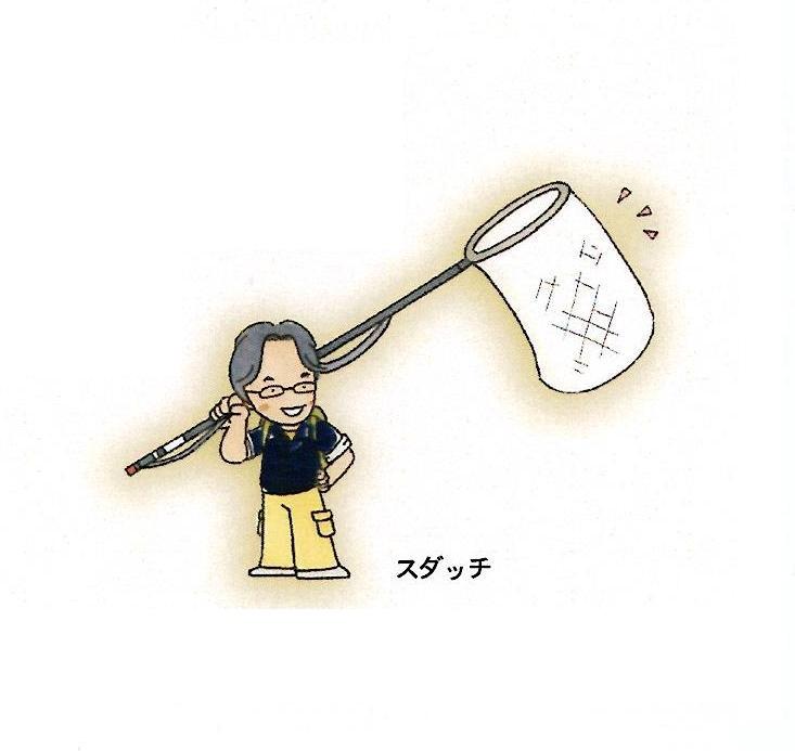 須田 淳 さん【自然公園財団箱根支部】
